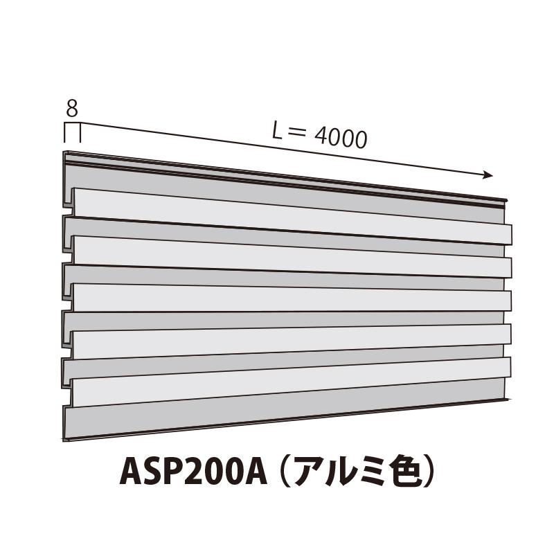 ASP200A:SPシステムパネル 機能パネル [168.2×8] 4000mm (アルミ色)