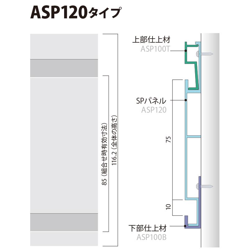 ASP120PW:SPシステムパネル 機能パネル (ホワイト色)