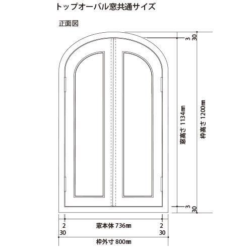 UM11:トップオーバル窓 H1200×W800×D160×T30mm (天然木製)