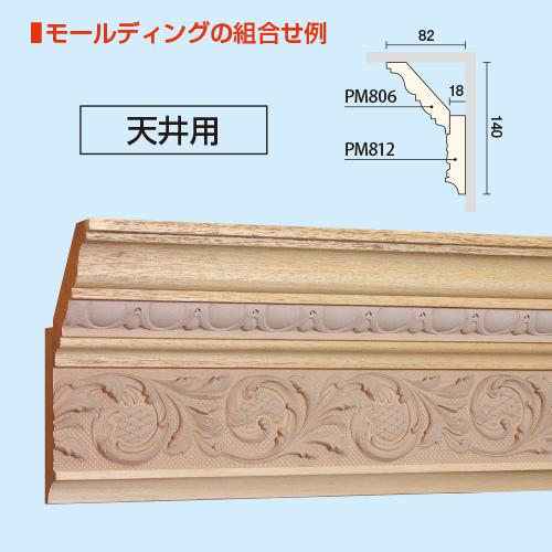 PM812:パスタモールディング [89×21] 3600mm(AY)