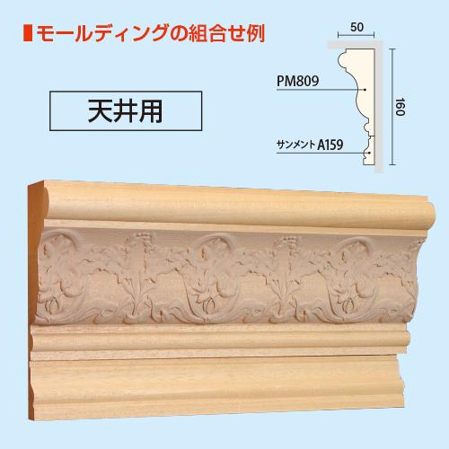 PM809:パスタモールディング [120×50] 3600mm (アユース)
