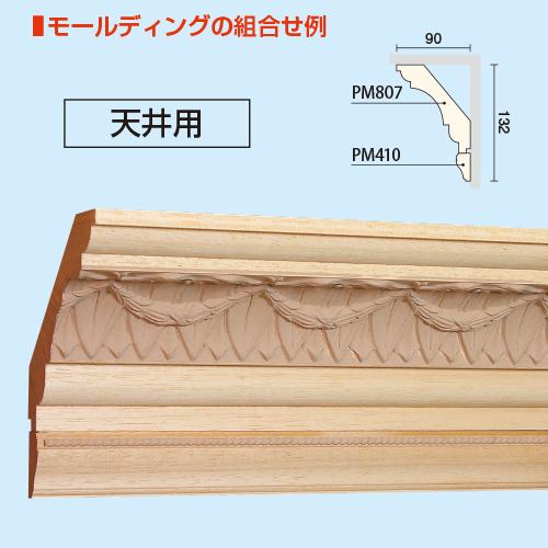 PM807:パスタモールディング [100×90] 3600mm(AY)
