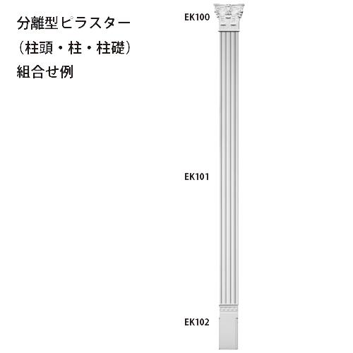 EK102:エレガンスPU製 255×110×30mm