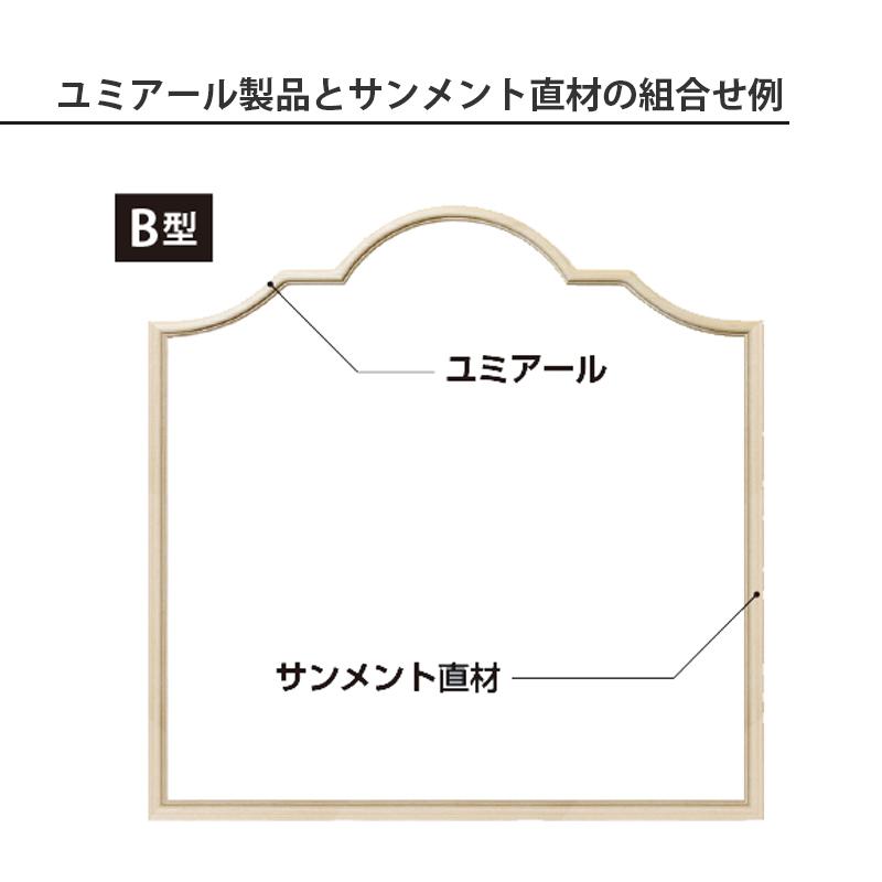 YR325B60:ユミアール B型 [15×8] 600×132mm (アユース)