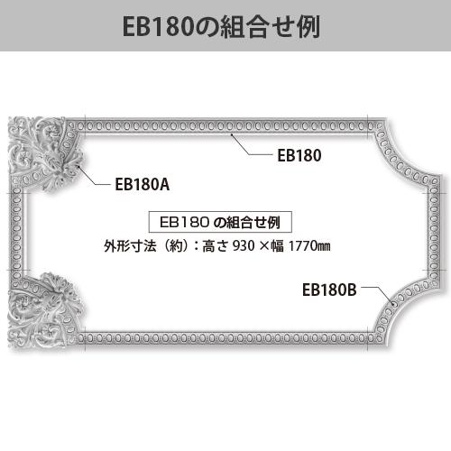EB180:エレガンスPU製 [77×19] 2300mm