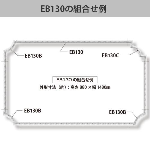 EB130:エレガンスPU製 [40×22] 2300mm