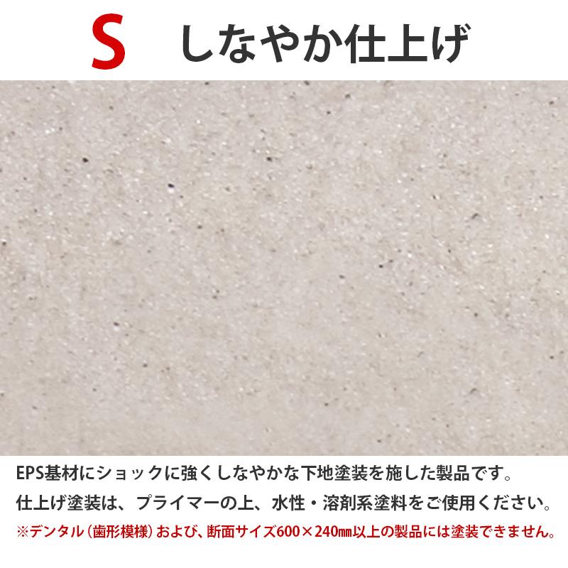 SLB308*:サンライトモール [350×120] 1980mm 下地塗装品(EPS+下地塗装)