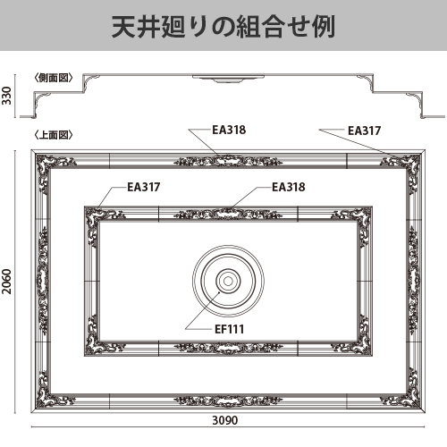 EA317:エレガンスPU製 [120×120] 2300mm