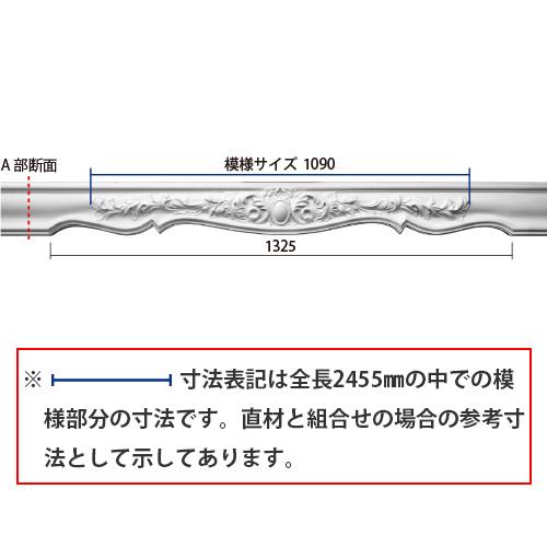ED150A:エレガンスPU製 [150×30] 150×2455×45mm