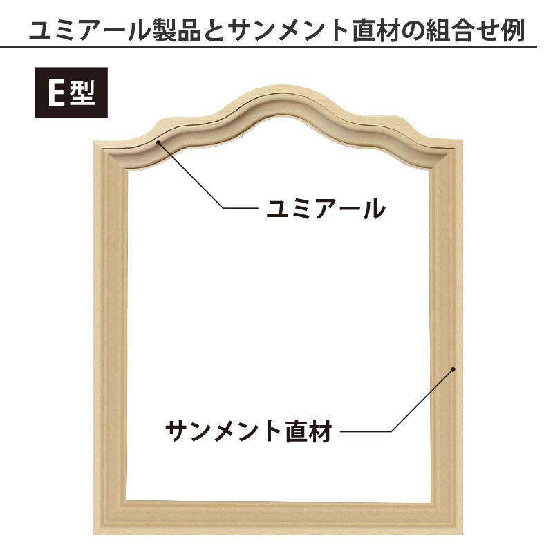 YR129E30:ユミアール E型 [30×30] 300×80mm (アユース)