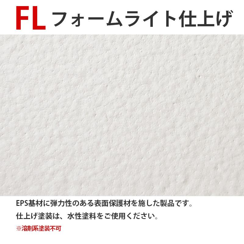 SLC64F:サンライトモール [350×350×225] 2295mm (EPS+フォームライト仕上げ)
