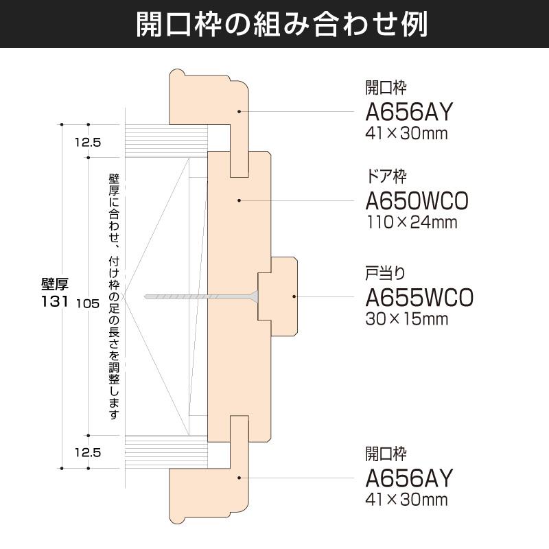 A656WCO:サンメント [30×41] 3650mm (ホワイトチェリーオーク)