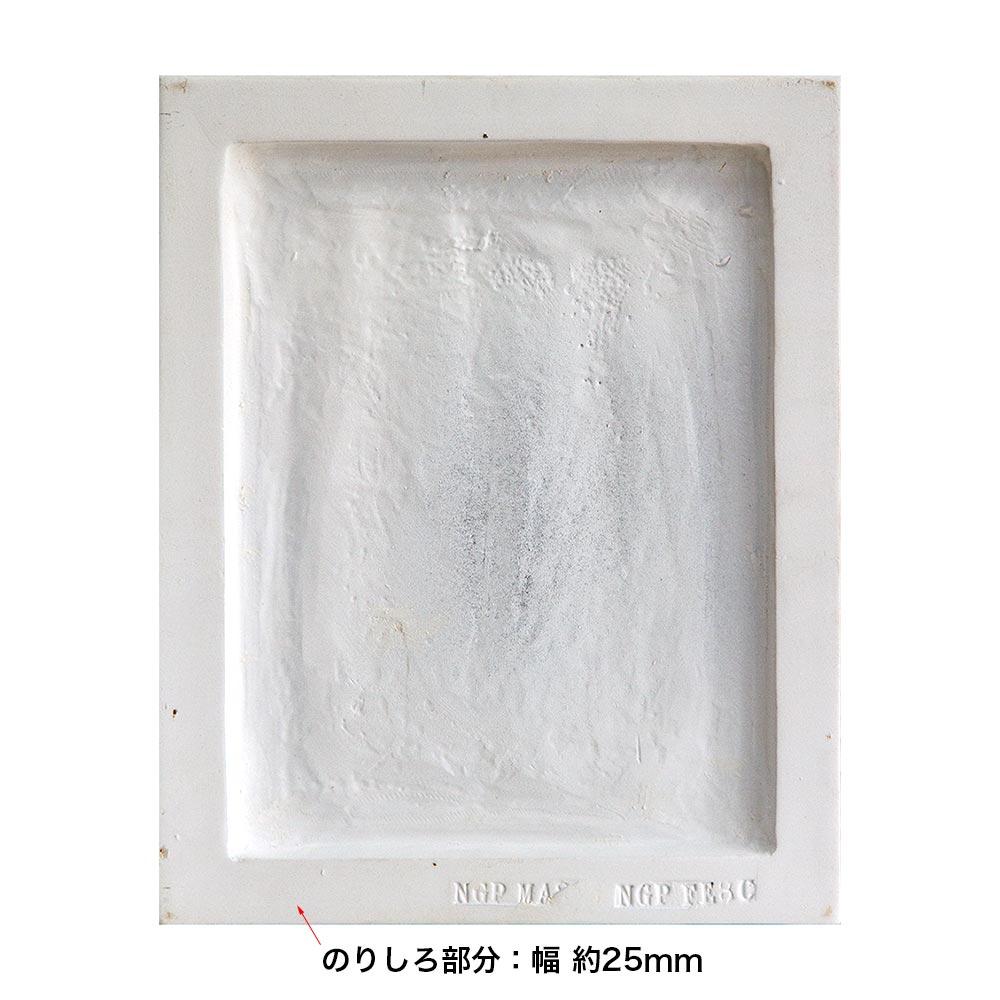 ゴルパ 壁面パネル FRP製 縦・横・最大奥行:300×240×24mm 【NGPFE3C】