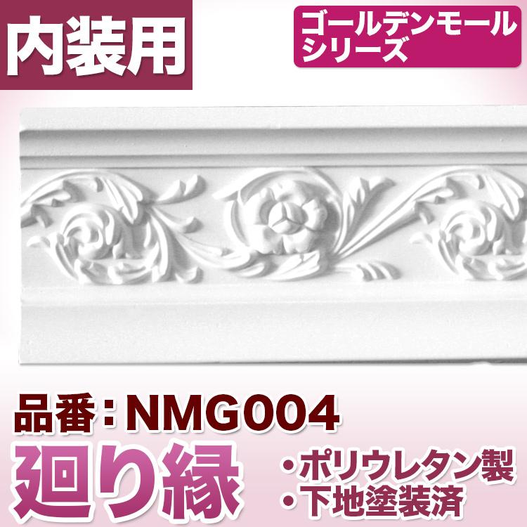 【NMG004】ゴールデンモール 廻り縁 モールディング ポリウレタン製 80×55×2400mm