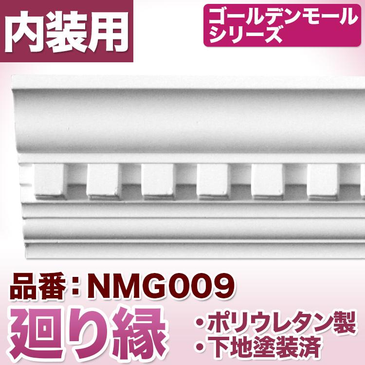 【NMG009】ゴールデンモール 廻り縁 モールディング ポリウレタン製 70×70×2400mm