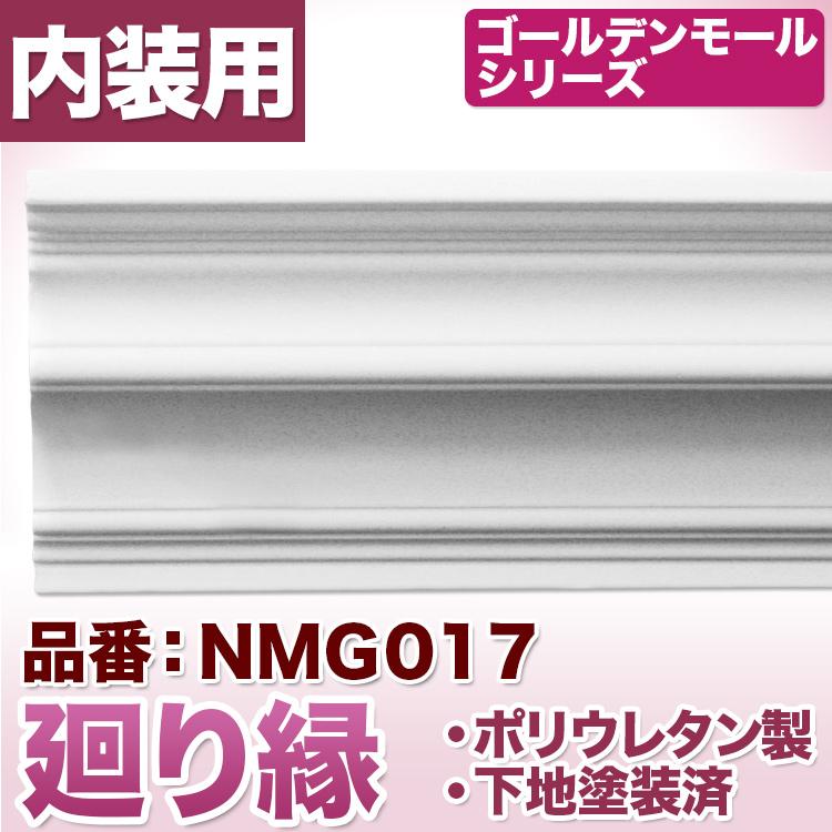 【NMG017】ゴールデンモール 廻り縁 モールディング ポリウレタン製 100×100×2400mm