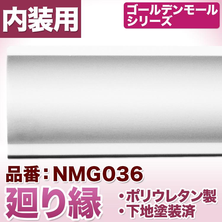 【NMG036】ゴールデンモール 廻り縁 モールディング ポリウレタン製 58×42×2400mm