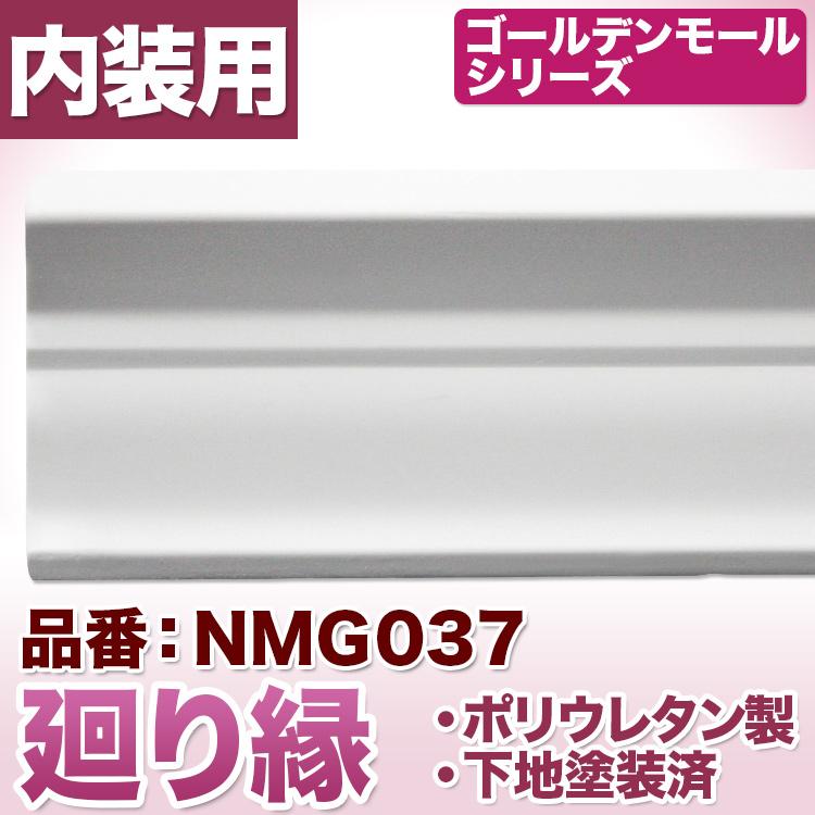 【NMG037】ゴールデンモール 廻り縁 モールディング ポリウレタン製 55×55×2400mm