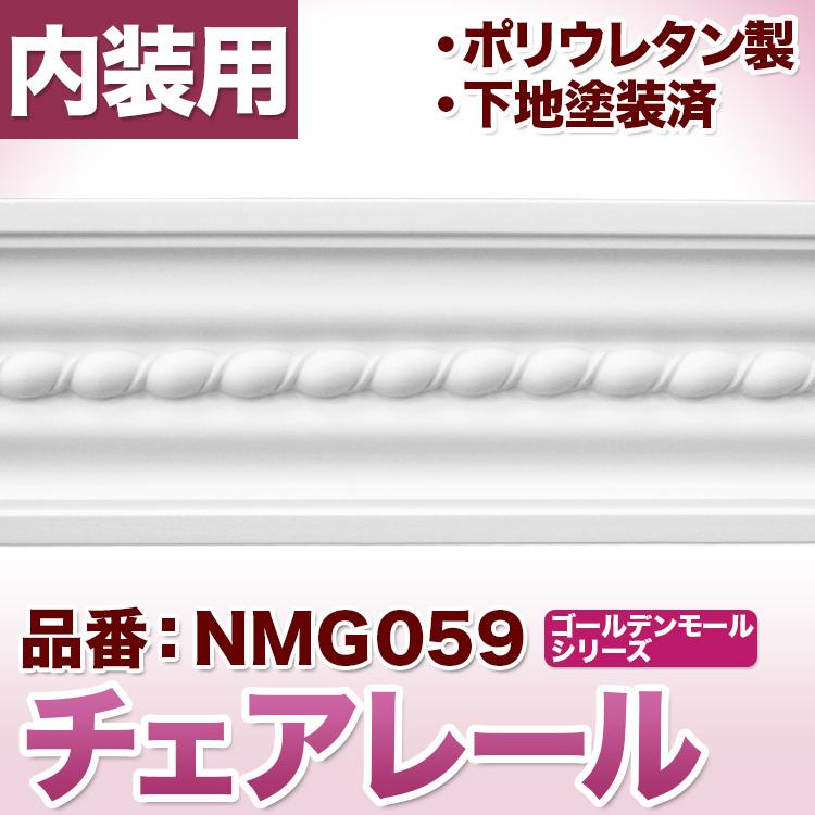 NMG059|ポリウレタン製モールディング チェアレール ゴールデンモール  127×22×2400mm