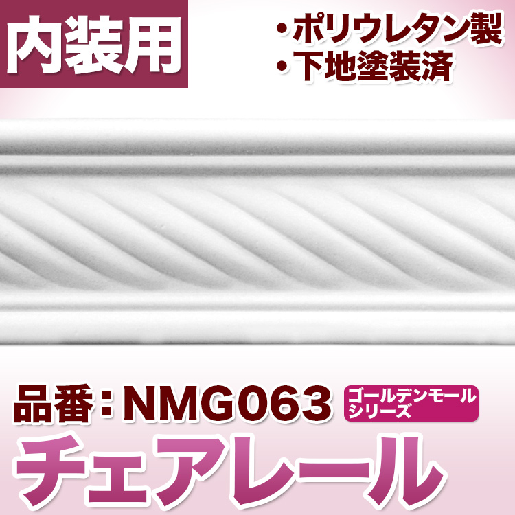 NMG063 ポリウレタン製モールディング チェアレール ゴールデンモール  60×9×2400mm