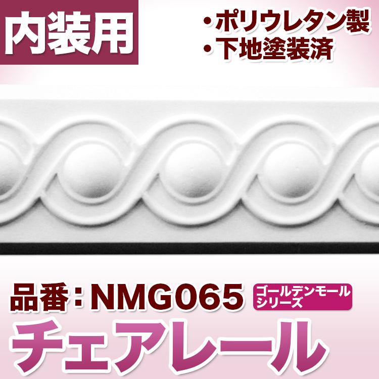NMG065|ポリウレタン製モールディング チェアレール ゴールデンモール 60×19×2400mm