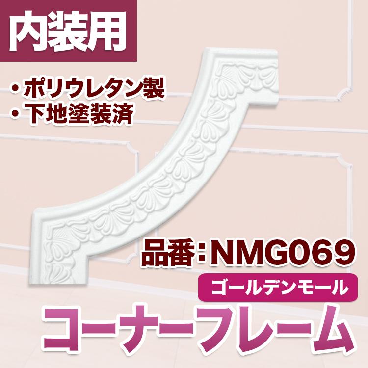 【NMG069】ゴールデンモール コーナーフレーム 275×275×16mm 。