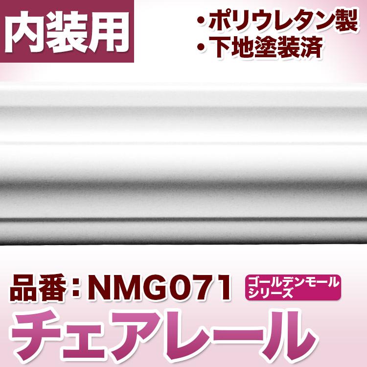 NMG071|ポリウレタン製モールディング チェアレール ゴールデンモール  65×21×2400mm