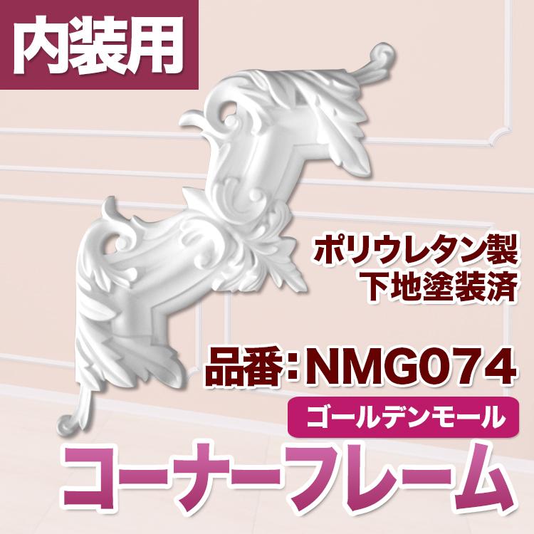 【NMG074】ゴールデンモール コーナーフレーム 300×300×30mm