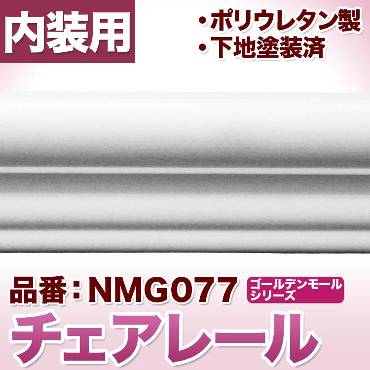 【NMG077】ゴールデンモール チェアレール モールディング ポリウレタン製 (カーテンボックス飾りにも利用可) 41×15×2400mm