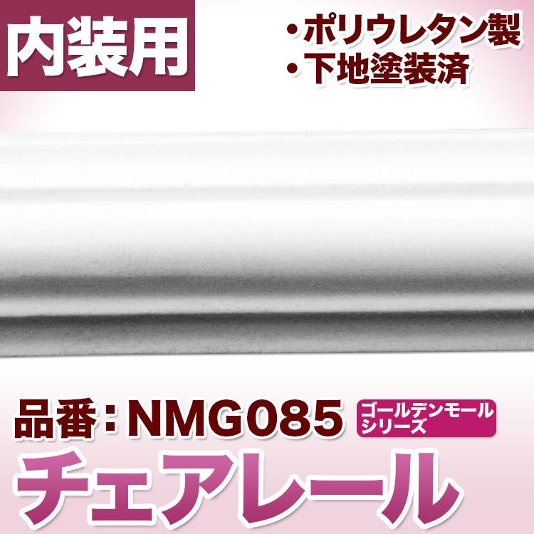 NMG085|ポリウレタン製モールディング チェアレール ゴールデンモール  23×13×2400mm
