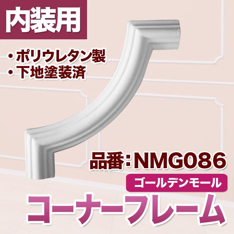 【NMG086】ゴールデンモール コーナーフレーム 130×130×13mm