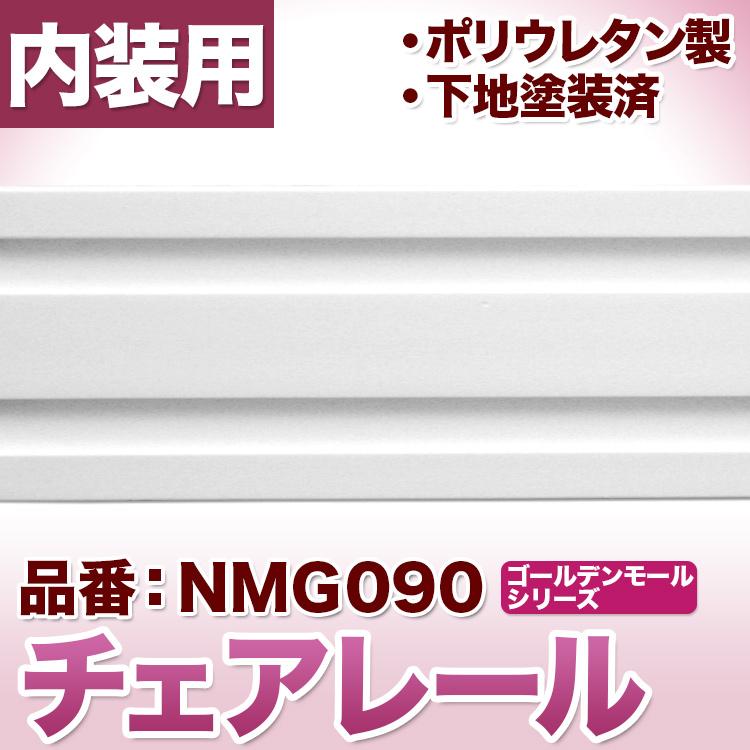 NMG090|ポリウレタン製モールディング チェアレール ゴールデンモール  120×25×2400mm