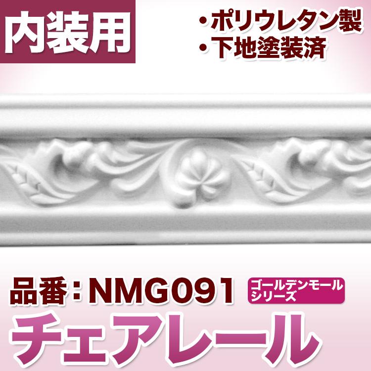 NMG091|ポリウレタン製モールディング チェアレール ゴールデンモール  56×7×2400mm