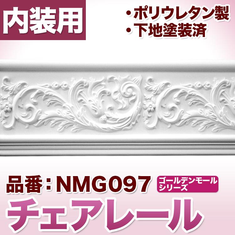 NMG097|ポリウレタン製モールディング チェアレール ゴールデンモール  180×25×2400mm