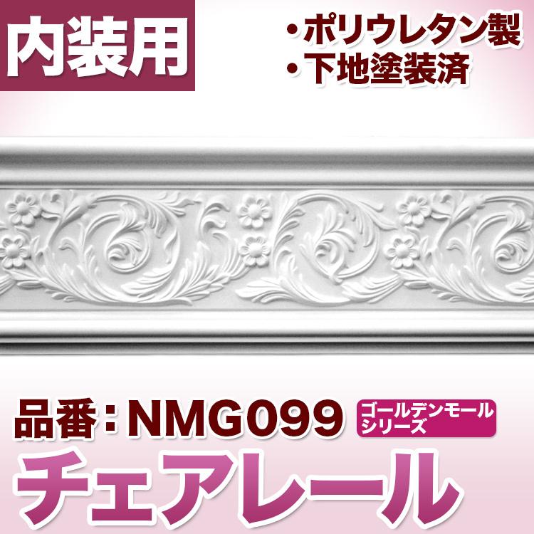 NMG099|ポリウレタン製モールディング チェアレール ゴールデンモール  152×29×2400mm
