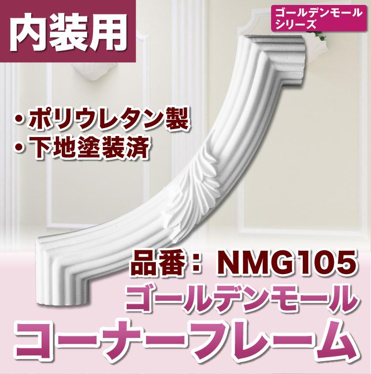 【NMG105】ゴールデンモール コーナーフレーム 225×225×28mm