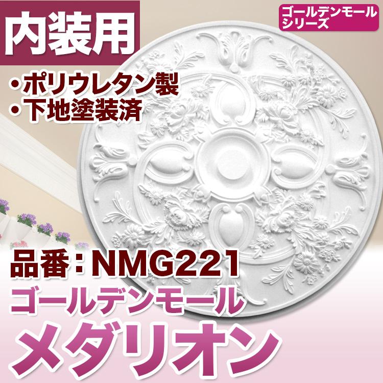 【NMG221】ゴールデンモール メダリオン  シャンデリア ポリウレタン製 φ795×57mm