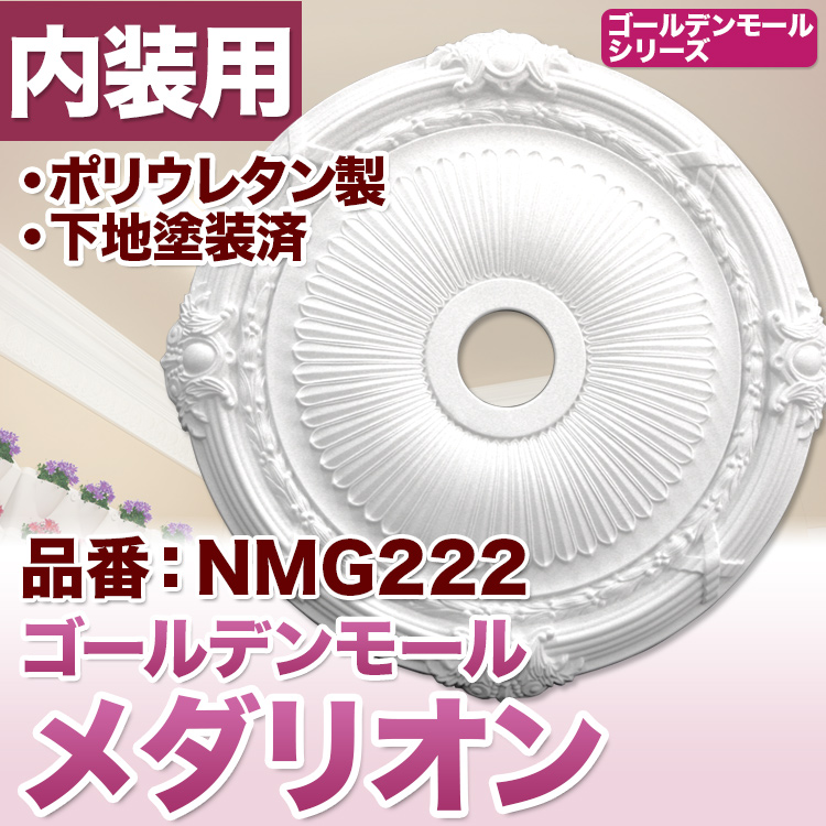 【NMG222】ゴールデンモール メダリオン  シャンデリア ポリウレタン製 φ700×58mm