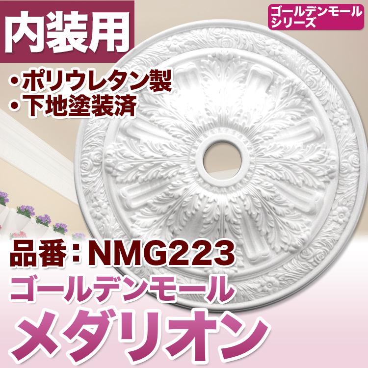 【NMG223】ゴールデンモール メダリオン  シャンデリア ポリウレタン製 φ762×65mm