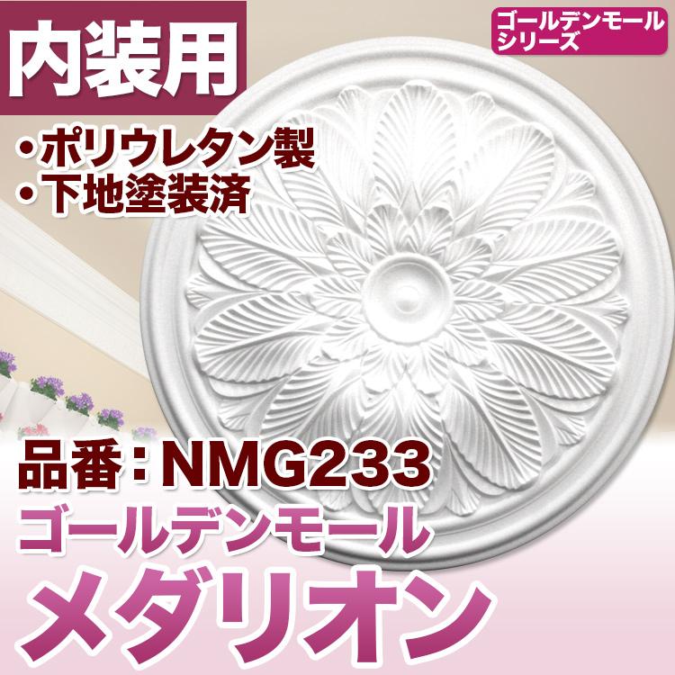【NMG233】ゴールデンモール メダリオン  シャンデリア ポリウレタン製 φ575×44mm
