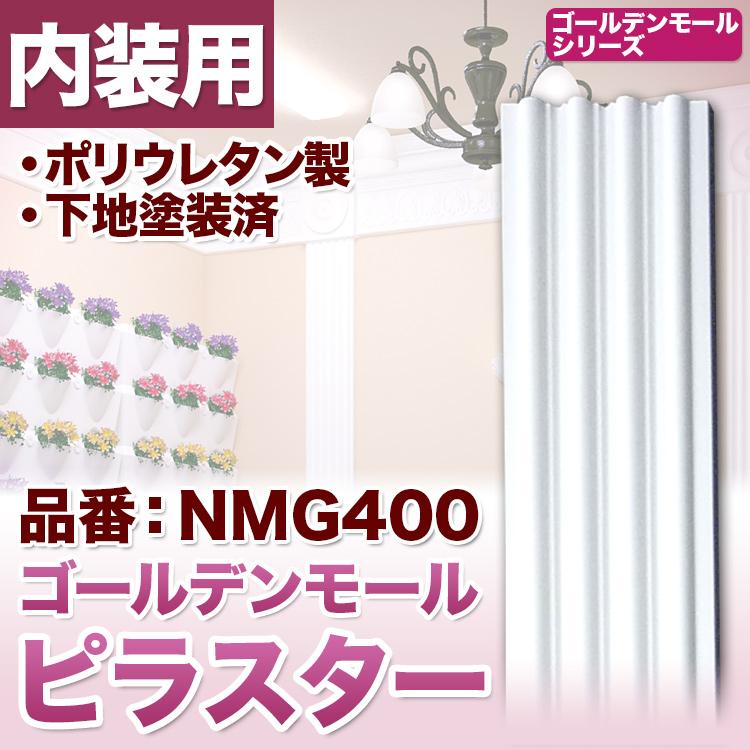 【NMG400】ゴールデンモール ピラスター(コラム) 柱 2400×200×30mm