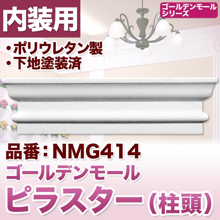 【NMG414】ゴールデンモール ピラスター(コラム) 柱頭 60×223×50mm