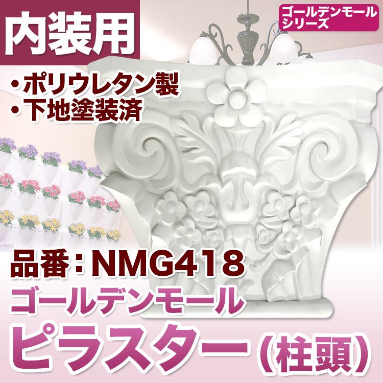 【NMG418】ゴールデンモール ピラスター(コラム) 柱頭 255×295×88mm