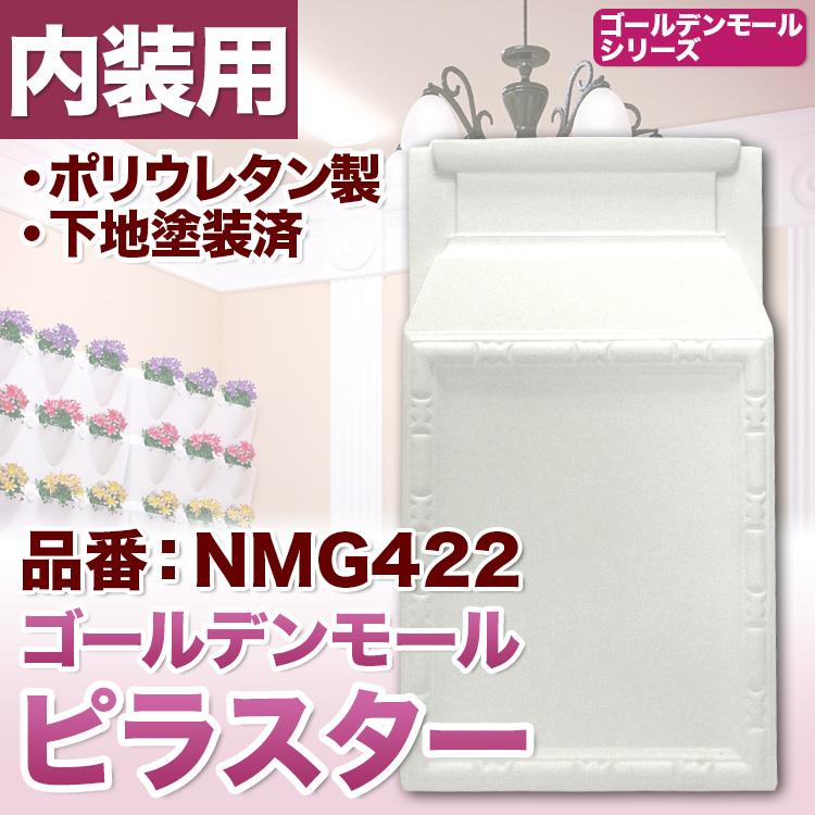 【NMG422】ゴールデンモール ピラスター(コラム) 柱礎 295×165×43mm 。