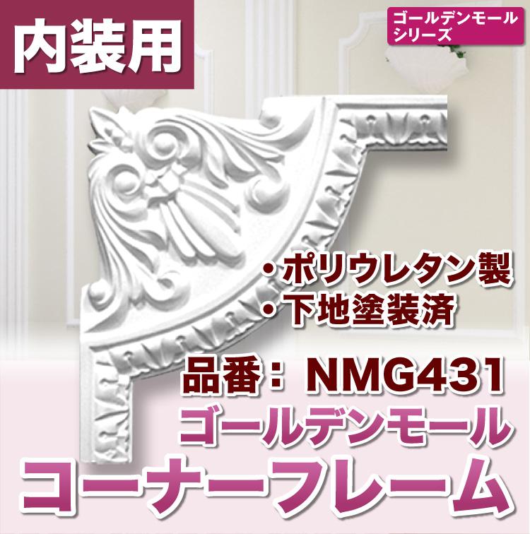 【NMG431】ゴールデンモール コーナーフレーム 220×220×20mm