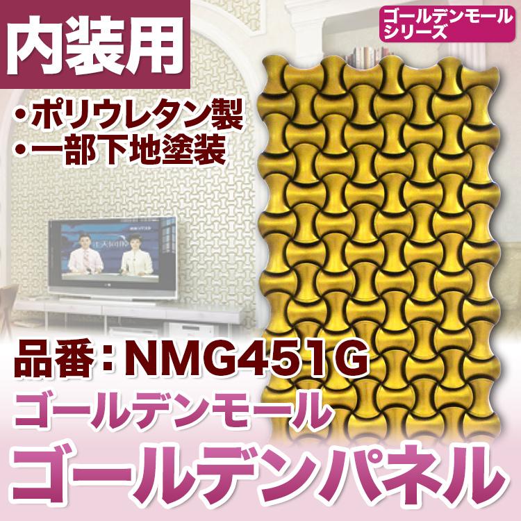 【NMG451G】ゴールデンモール 壁面パネル 1200×490×30mm 。