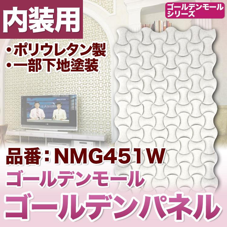【NMG451W】ゴールデンモール 壁面パネル 1200×490×30mm 。