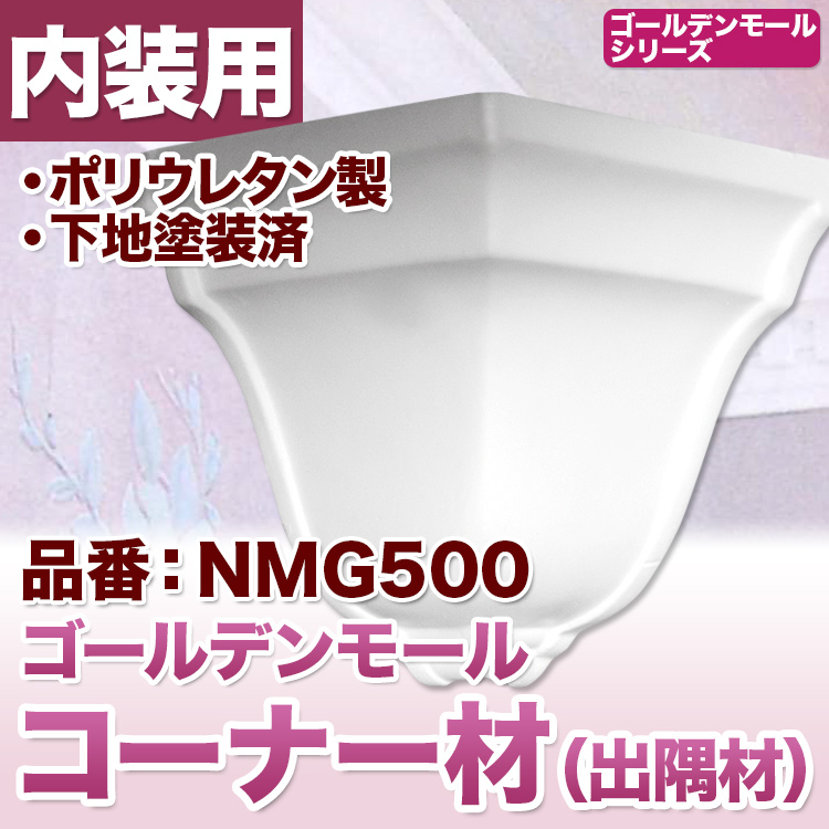 【NMG500】ゴールデンモール 出隅 94×100×89mm 。