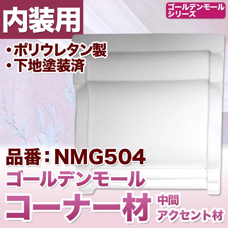 【NMG504】ゴールデンモール 中間アクセント 124×120×118mm 。