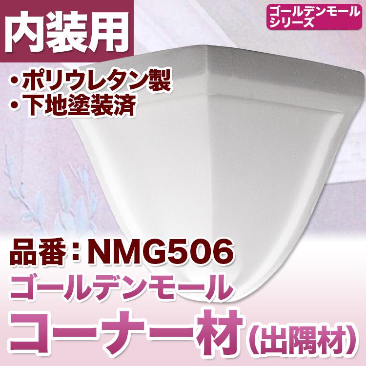 【NMG506】ゴールデンモール 出隅 80×75×75mm 。
